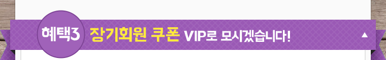 장기회원 쿠폰 VIP로 모시겠습니다!