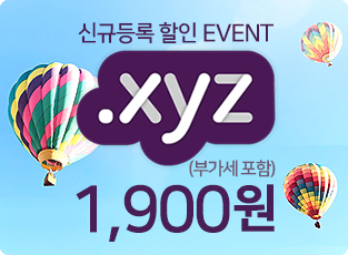 XYZ 신규등록 할인 이벤트