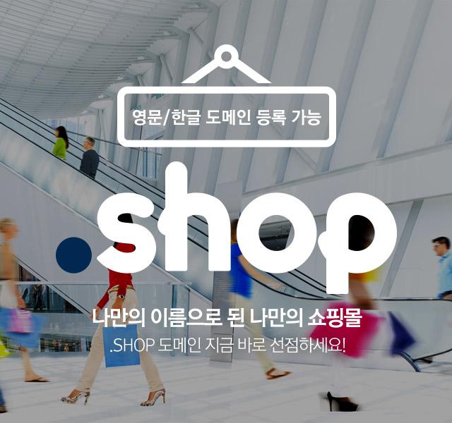 나만의 이름으로된 나만의 가게 .SHOP 도메인 지금 바로 선점하세요! 영문/한글 도메인 등록 가능