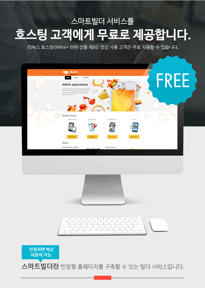 스마트빌더 서비스를 호스팅 고객에게 무료로 제공합니다.