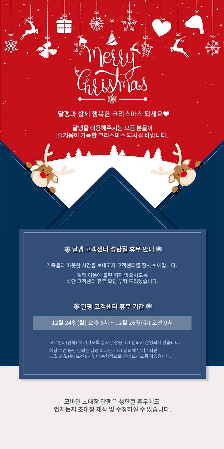 달팽 고객센터 성탄절 휴무 안내