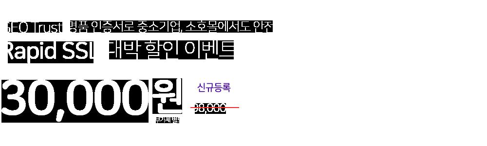 RapidSSL 대박 할인 이벤트. 신규등록 30,000원